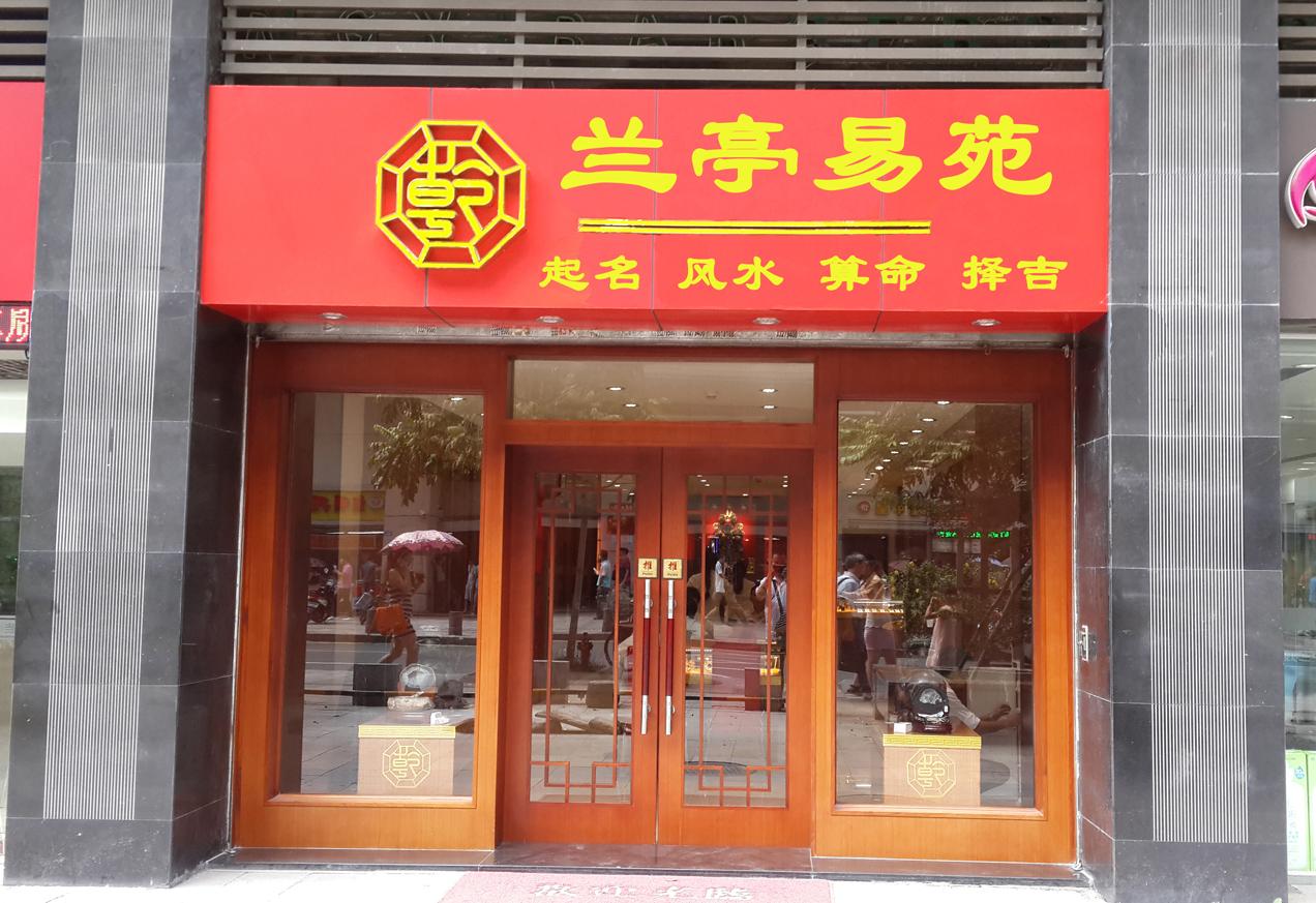 中国<a href='/ArticleType.asp?id=0&keywords=%D6%DC%D2%D7%C6%F0%C3%FB' target='_blank' title='周易起名'>周易起名</a>大师